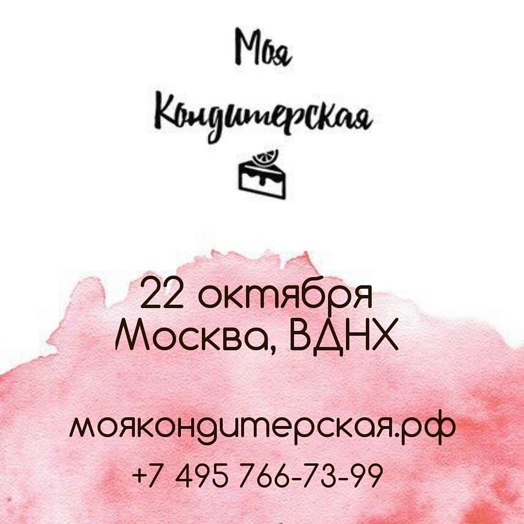 """Форум """"Моя кондитерская"""""""