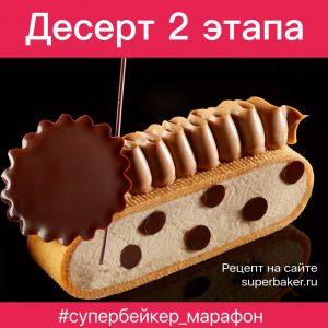 ТАРТ-ВСПЫШКА С МАСКАРПОНЕ И ЛИМОННО-КОФЕЙНЫМ КРЕМОМ