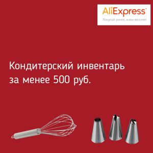 5 нужных вещей для кондитера из AliExpress менее 500 руб.