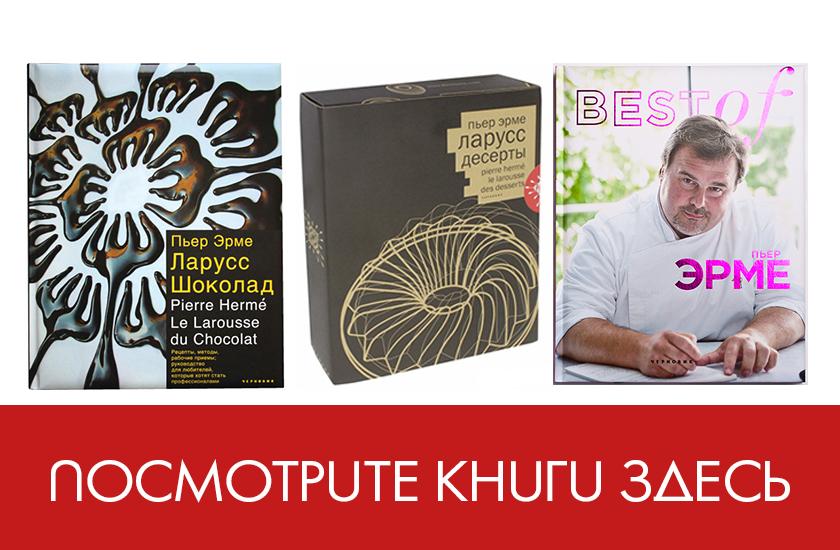 книги Эрме