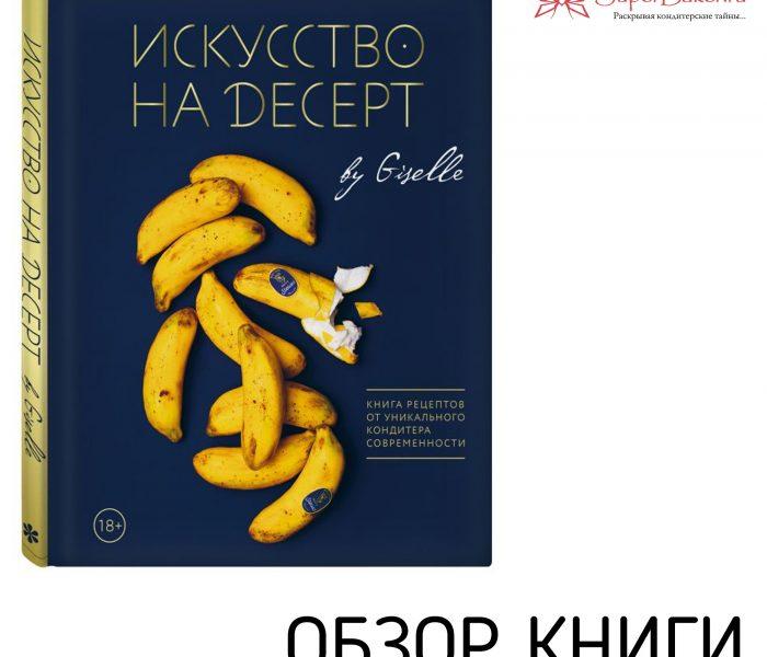 """""""Искусство на десерт"""" / обзор книги"""