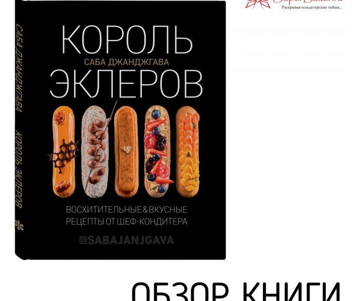 """""""Король эклеров"""" / обзор книги"""