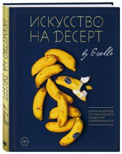 """""""Шоколадный капкейк"""" из книги Гузель Магдиевой"""