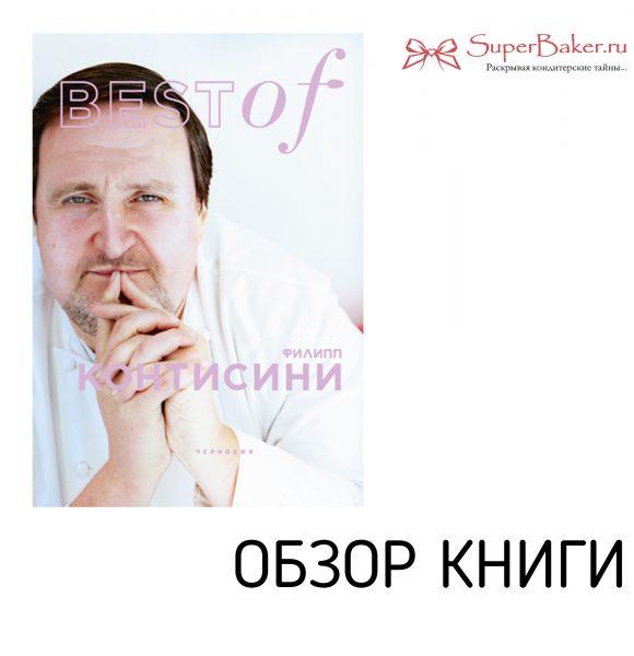 Обзор книги Филипп Контисини. Best of.