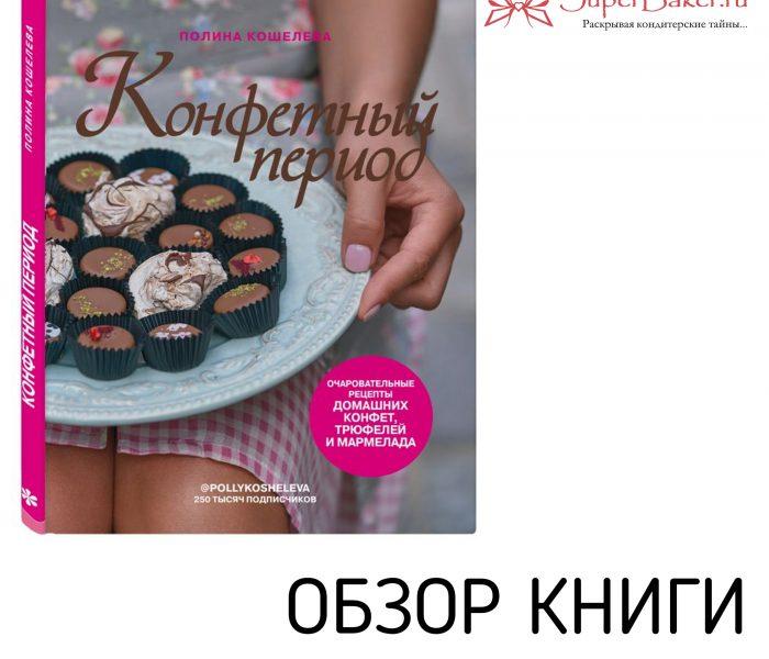 """Обзор книги Полины Кошелевой """"Конфетный период"""""""