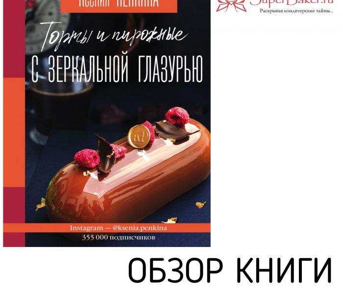 """Обзор книги Ксении Пенкиной """"Торты и пирожные с зеркальной глазурью"""""""