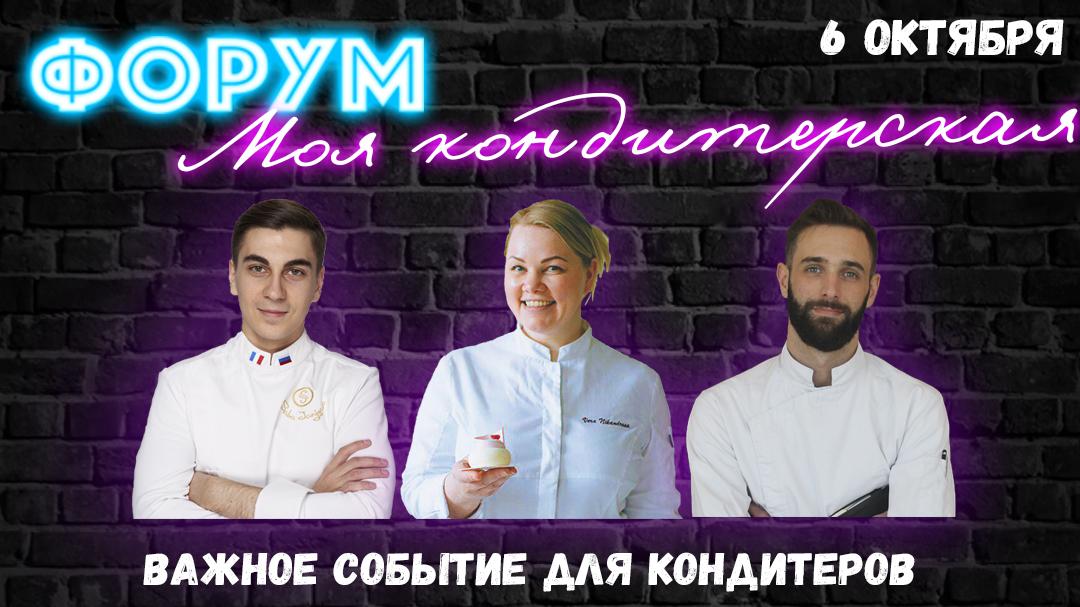 """Юбилейный 5-й Форум """"Моя кондитерская"""""""