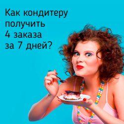 Кейс - как Маша получила 4 заказа за неделю и 500 руб.