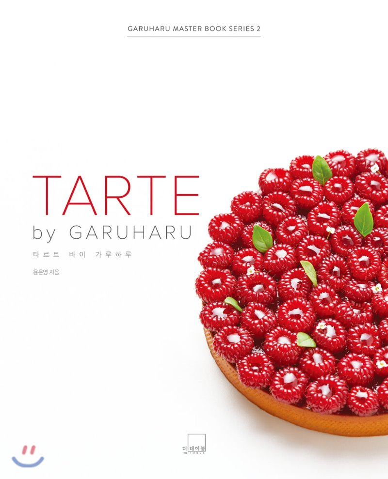 superbaker garuharu book (15)