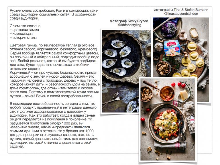 cosmo_rustic_foodphotostyles (5)