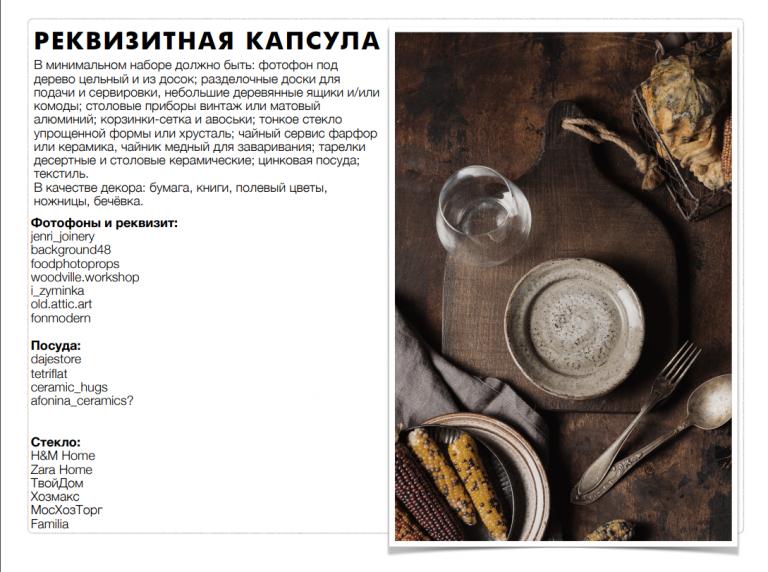 cosmo_rustic_foodphotostyles (9)