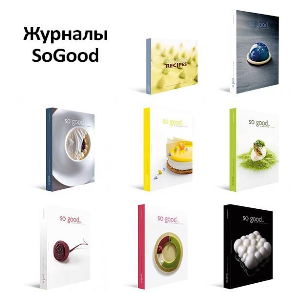 Лучший журнал SoGood