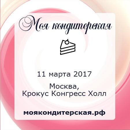 Форум «Моя кондитерская», март 2017