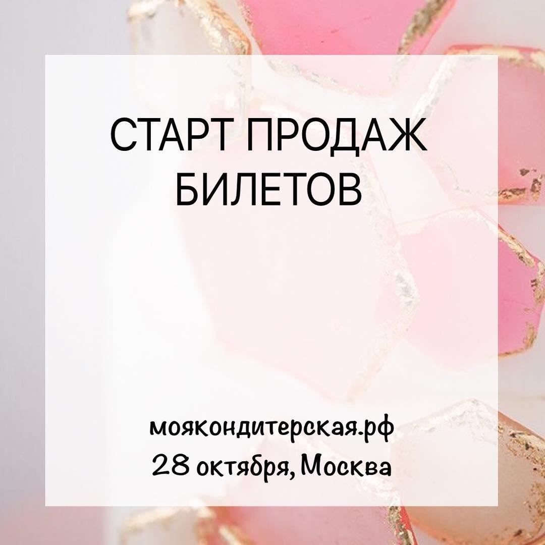 Форум «Моя кондитерская»